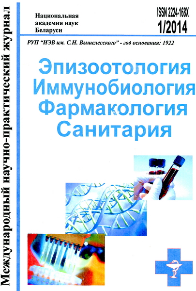 Эпизоотология. Иммунобиология. Фармакология. Санитария: международный научно-практический журнал