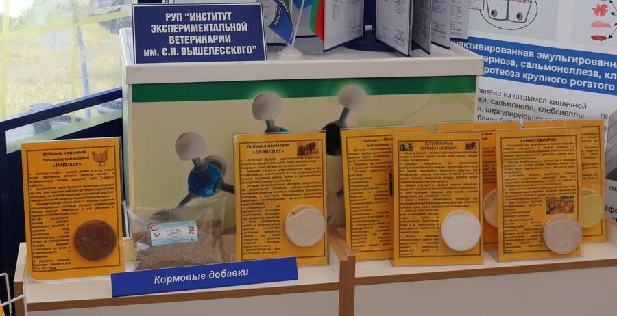 Институт экспериментальной ветеринарии им. С. Н. Вышелесского. Кормовые добавки