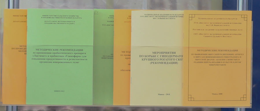 Институт экспериментальной ветеринарии им. С. Н. Вышелесского. Методические рекомендации института