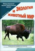 Экология и животный мир: международный научно-практический журнал