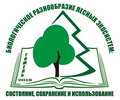 Биологическое  разнообразие  лесных  экосистем:  состояние,  сохранение  и  использование