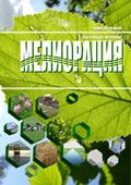 Мелиорация: научный журнал