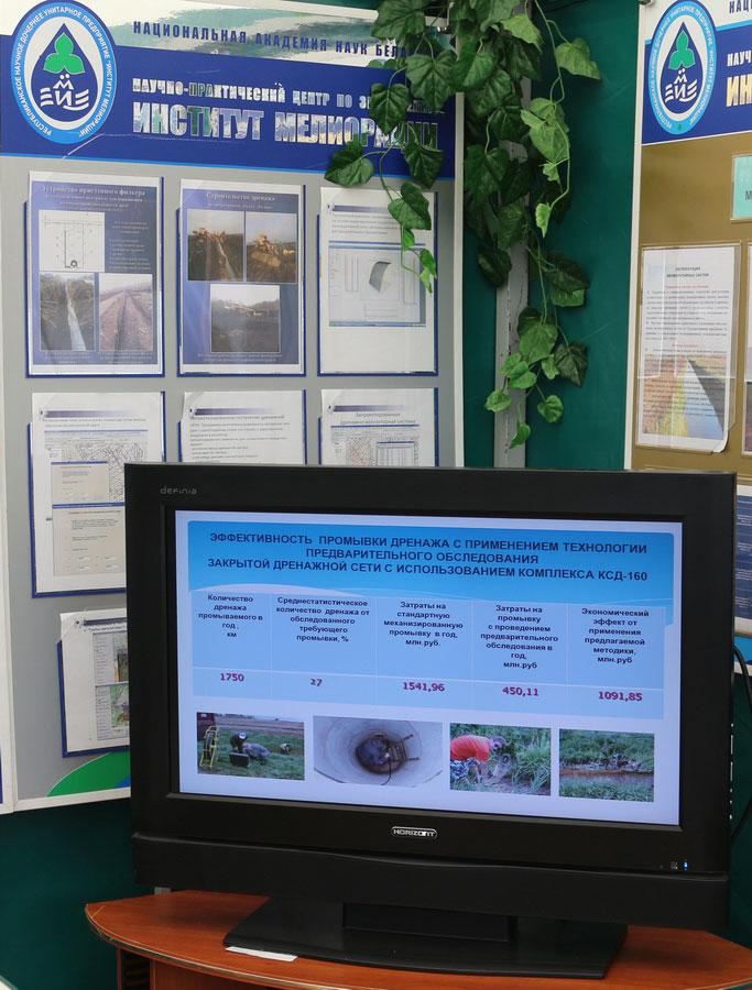 Эффективность промывки дренажа с применением технологии предварительного обследования закрытой дренажной сети с использованием комплекса КСД-160