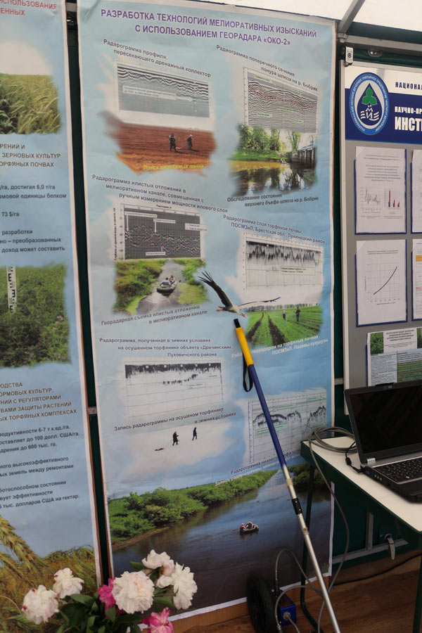 Разработка технологий мелиоративных изысканий с использованием георадара ОКО-2