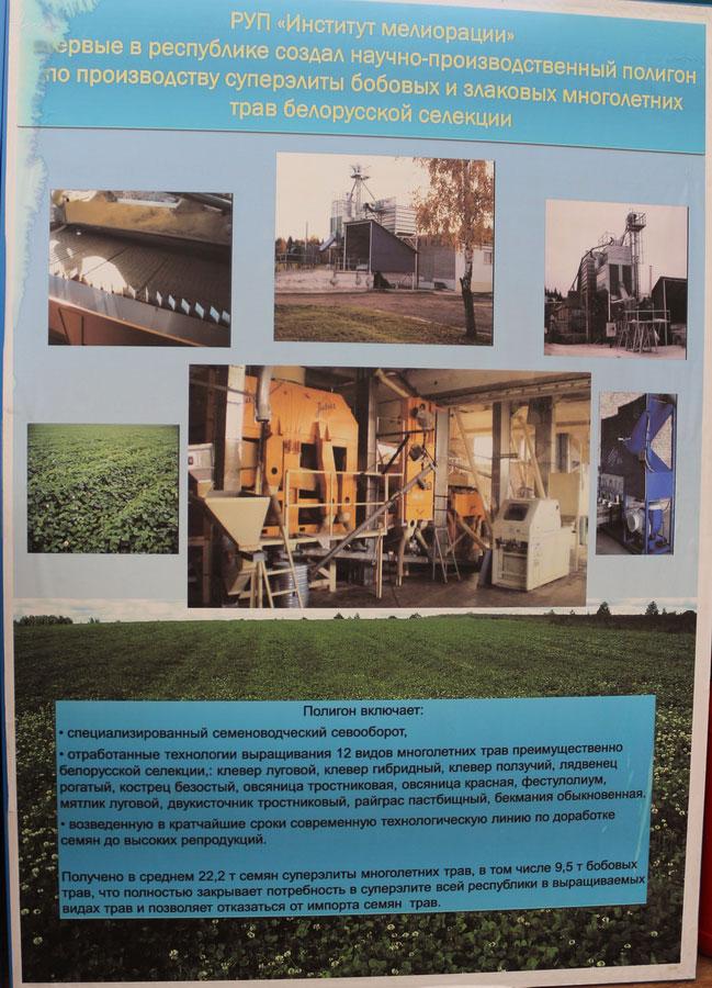 Научно-производственный полигон Института мелиорации по производству супепрэлиты бобовых и злаковых многолетних трав белорусской селекции