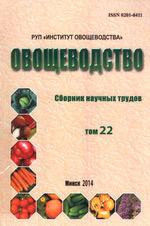 Овощеводство = Vegetable growing : сборник научных трудов