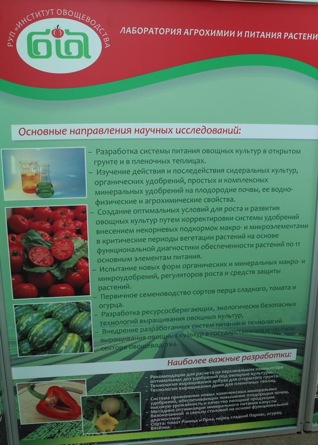 Институт овощеводства на БЕЛАГРО-2016. Лаборатория агрохимии и питания растений
