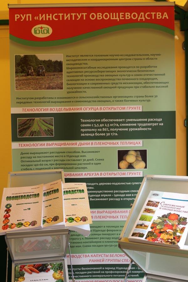 Институт овощеводства на БЕЛАГРО-2014