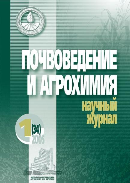 Почвоведение и агрохимия: научный журнал