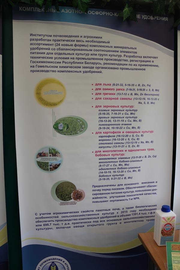 Комплексные азотно-фосфорно-калийные удобрения, разработанные в Институте почвоведения и агрохимии