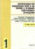 V съезд Белорусского общества почвоведов и агрохимиков