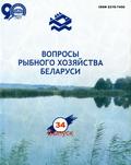Вопросы рыбного хозяйства Беларуси: сборник научных трудов