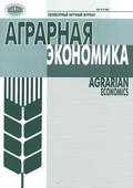 Аграрная экономика: ежемесячный научный журнал