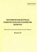 Экономические вопросы развития сельского хозяйства Беларуси : межведомственный тематический сборник