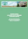 Развитие бизнеса в аграрном секторе экономики Республики Беларусь