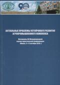 Актуальные проблемы устойчивого развития агропромышленного комплекса. Конференция