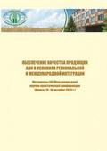 Обеспечение качества продукции АПК. Конференция