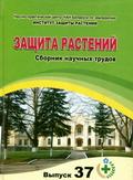 Защита растений = Plant protection : сборник научных трудов