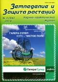 Земледелие и защита растений = Agriculture and Plant Protection: научно-практический журнал