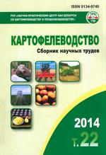 Картофелеводство = Potato-Growing сборник научных трудов
