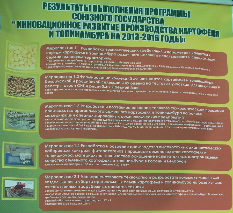 НПЦ по картофелеводству и плодоовощеводству на БЕЛАГРО-2016. Результаты выполнения программы союзного государства Инновационное развитие производства картофеля и топинамбура на 2013-2016 годы