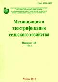 Механизация и электрификация сельского хозяйства: межведомственный тематический сборник