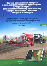 Научно-технический прогресс в сельскохозяйственном производстве