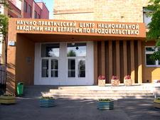 Научно-практический центр НАН Беларуси по продовольствию, ул. Козлова, 29, 220037, г. Минск, Беларусь