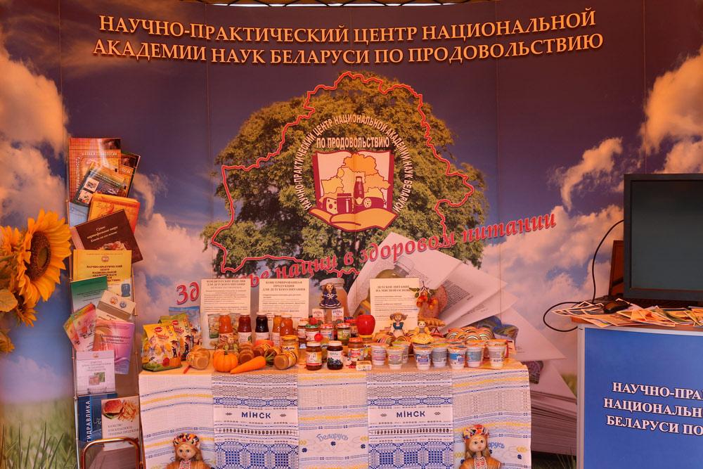 Научно-практический центр Национальной академии наук Беларуси по продовольствию на БЕЛАГРО-2016