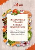 Инновационные технологии в пищевой промышленности