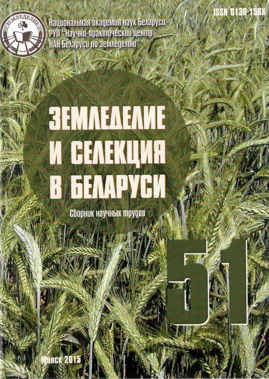 Земледелие и селекция в Беларуси: сборник научных трудов