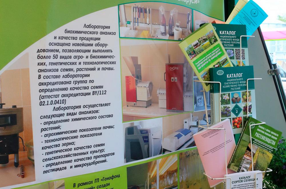 НПЦ НАН Беларуси по земледелию. Лаборатория биохимического анализа и качества продукции