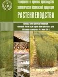 Технологии и приемы производства экологически безопасной продукции растениеводства. Конференция