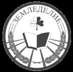 Стратегия и приоритеты развития земледелия и селекции полевых культур в Беларуси. Конференция
