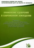 Применение удобрений в современном земледелии. Конференция