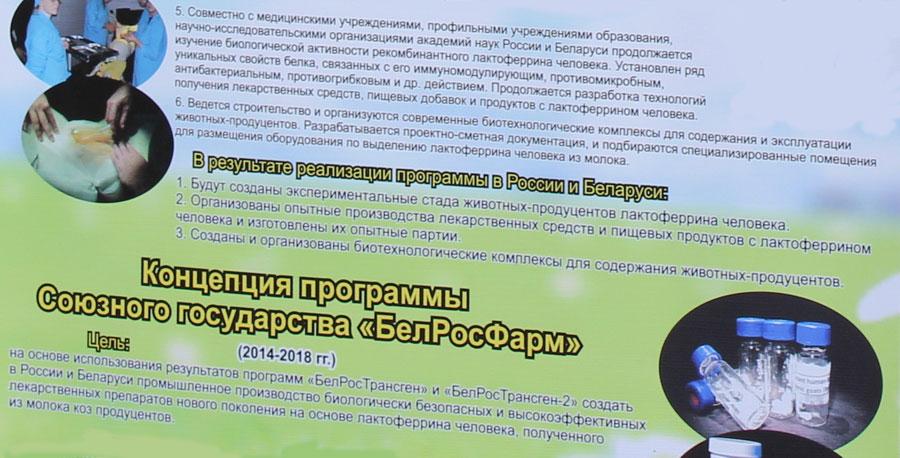 Научно-практический центр НАН Беларуси по животноводству. Результаты выполнения программы Союзного государства БелРосТрансген-2. Концепция Союзного го  <a href=