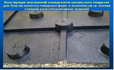 Научно-практический центр НАН Беларуси по животноводству. Напольные покрытия для пола боксов молочно-товарных ферм и комплексов
