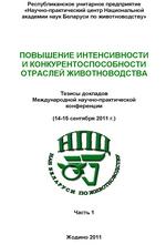 Повышение интенсивности и конкурентоспособности отраслей животноводства. Конференция