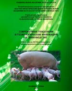 Современные тенденции и технологические инновации в свиноводстве. Конференция