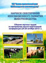 Научное обеспечение инновационного развития животноводства. Конференция