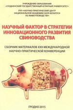 Научный фактор в стратегии инновационного развития свиноводства. Конференция