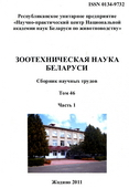 Зоотехническая наука Беларуси 2011. Полный текст