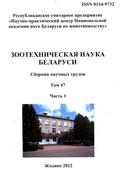 Зоотехническая наука Беларуси 2012. Полный текст