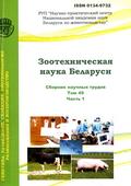 Зоотехническая наука Беларуси 2014. Полный текст
