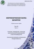 Зоотехническая наука Беларуси 2015. Полный текст
