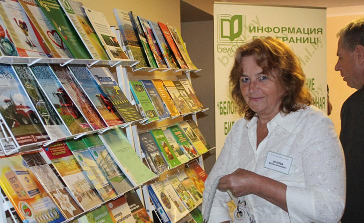 Выставка документов из Белорусской сельскохозяйственной библиотеки