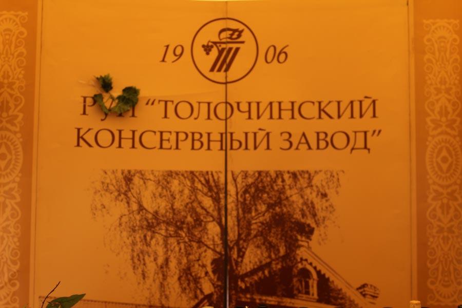 Толочинский консервный завод БЕЛАГРО-2014