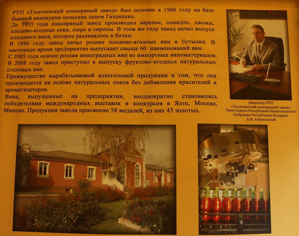 Толочинский консервный завод. История