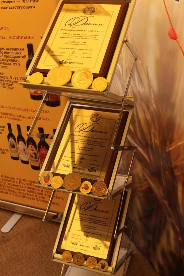 Толочинский консервный завод. Дипломы и награды
