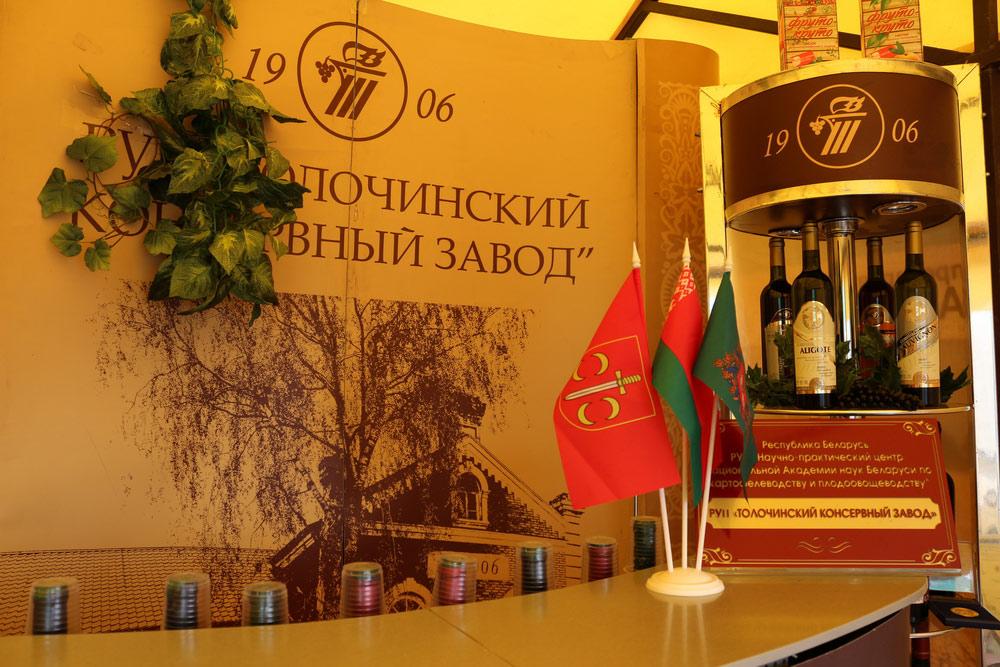 Толочинский консервный завод БЕЛАГРО-2016